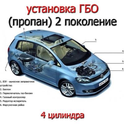 Установка ГБО 2- го поколения (пропан - 4 цилиндра)