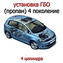 Установка ГБО 4- го поколения (4 цилиндра с двигателем до 160 л.с)