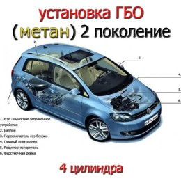 Установка ГБО 2- го поколения (метан - 4 цилиндра)