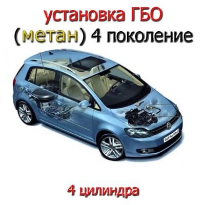 Установка ГБО 4- го поколения (метан - 4 цилиндра)